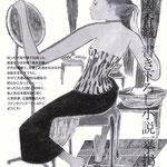 江國香織「清水夫妻」1 VAILA(集英社) 2004