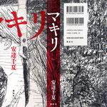 安達千夏「マキリ」装丁カバー表1〜表4 BD:宮口瑚 (講談社)2010