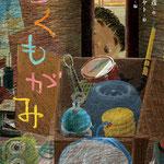 妖怪えほん「つくもがみ」作:京極夏彦 (岩崎書店) 表紙カバー 2013