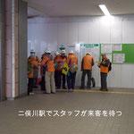 二俣川駅でスタッフら参加者の出迎え
