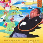 コニシキカレンダー 『日本』 1,2月