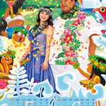 コニシキカレンダー 『ハワイ』 5,6月