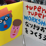 受付に置かれたウェルカムボードは、参加してくれるみんなのワクワクに応えるtupera tuperaからのメッセージ。