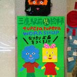 出来上がったお面は、三鷹コラルの2Fロビー廊下に、展示しました。こちらは、tupera tuperaが絵本市のために作ってくれたバナー。チェックしました?