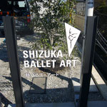 shizuka  ballet  art