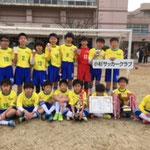 【2017年3月】第36回新湊レッドカップ(U-12) 優勝
