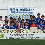 【2016年9月】陽だまりの湯CUP2016(U-12) 優勝