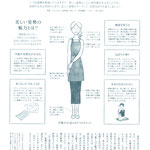 天然生活10月号 株式会社地球丸「心と体を整える美しい姿勢の教科書」(2016)