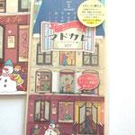 日本ホールマーク 2017年カレンダー 「マドカレ(アーティストマンション編)」イラスト