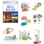 suumoマガジン5月10発行(福岡)の疲れがとれる家 カットイラスト(2017)