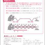 「定期テスト やれば得点できるワーク 物理基礎」旺文社 中面カット(2016)