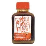 辛口/小ボトル/220ml