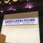 静岡労政会館6F大ホール