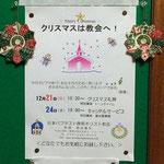 クリスマス集会案内ポスター