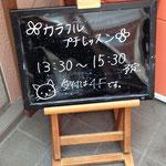 結ichigo ichieサロンの入口