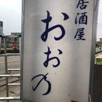 千葉県成田市看板製作 居酒屋おおの様 電飾サイン各種