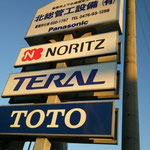 千葉県富里市看板製作 北総管工設備㈱ 様 ポールサイン上部新設