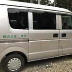 千葉県成田市看板製作 ㈱邦栄 様 カーマーキング