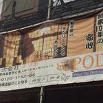 千葉県富里市看板製作 ㈱POD 様 防炎シートインクジェット出力 デザイン、製作、施工