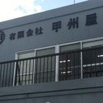 茨城県牛久市看板製作 ㈱Ysエンタープライズ 様 カルプ文字