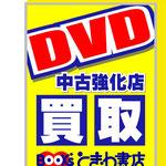茨城県神栖市看板 ときわ書店様 デザイン