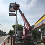 茨城県稲敷市看板製作 全日食チェーン石納店様 ポールサインLED化工事、塗装
