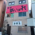 千葉県成田市看板製作 酒処あいぼれ様 壁面パネルサイン デザイン、製作、施工