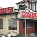 千葉県君津市看板製作 韓国料理マンナ 様 電飾看板、デザイン、製作、施工