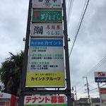 千葉県富里市看板製作 ㈱カインド 様 電飾看板貼替 デザイン、製作、施工