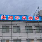 茨城県稲敷群美浦村看板製作 美浦中央病院 様 FFシート電飾看板リニューアル デザイン、製作、施工