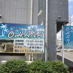 千葉県東金市看板製作 OHANA様 野立て看板LED、壁面サインLED デザイン、製作、施工