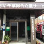 千葉県富里市看板製作 ㈱千葉総合介護サービス 様 ガラスマーキング、パネルサイン デザイン、製作、施工