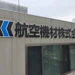 千葉県成田市看板製作 航空機材㈱様(千葉尖様) カルプ文字 デザイン、製作、施工