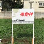 千葉県成田市看板製作 ㈱ブルーアース様 デザイン、製作、施工