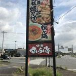 茨城県龍ヶ崎市看板製作 ㈲さいらい亭 様 竜ケ崎店リニューアル看板工事 貼替、新設一式