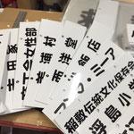 茨城県稲敷市看板製作 稲敷市役所商工観光課 様 イベントプレート50枚 デザイン、製作、施工