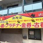 千葉県富里市看板製作 新設看板工事 外照式壁面看板 デザイン、製作、施工