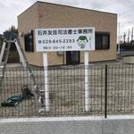 茨城県稲敷市看板製作 石井友佳司法書士事務所様 デザイン、製作、施工