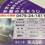 千葉県成田市看板製作 ㈱邦栄 様 プレート看板20枚 デザイン、製作、施工