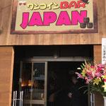 千葉県成田市看板製作 ワンコインバーJAPAN 様 電飾スタンド看板、パネルサイン デザイン、製作、施工