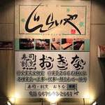千葉県成田市看板製作 ㈱おきな、じらいや 様 電飾、壁面サイン、リニューアル