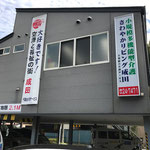 千葉県成田市看板製作 ㈱千葉総合介護サービス様 デザイン、製作、施工