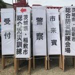 茨城県・稲敷市役所様 デザイン、製作、施工