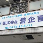 千葉県富里市看板製作 ㈱誉企画様 デザイン、製作、施工