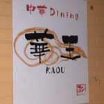 千葉県匝瑳市看板製作 中華dinig 華王 様 壁面パネルサイン デザイン、製作、施工