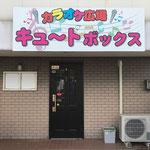 千葉県富里市看板製作 キュートボックス 様 パネル看板、デザイン、製作、施工