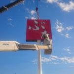 茨城県看下妻市板製作 ぶた様(サインズ様) ポールサイン 製作、施工