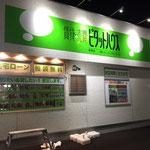 千葉県富里市看板製作 ピタットハウス富里店様 ガラスマーキング デザイン、製作、施工