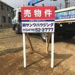 千葉県香取市看板製作 ㈱サンワハウジング 様 野立て看板