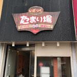千葉県香取市看板製作 たまり場様 壁面サインパネル
